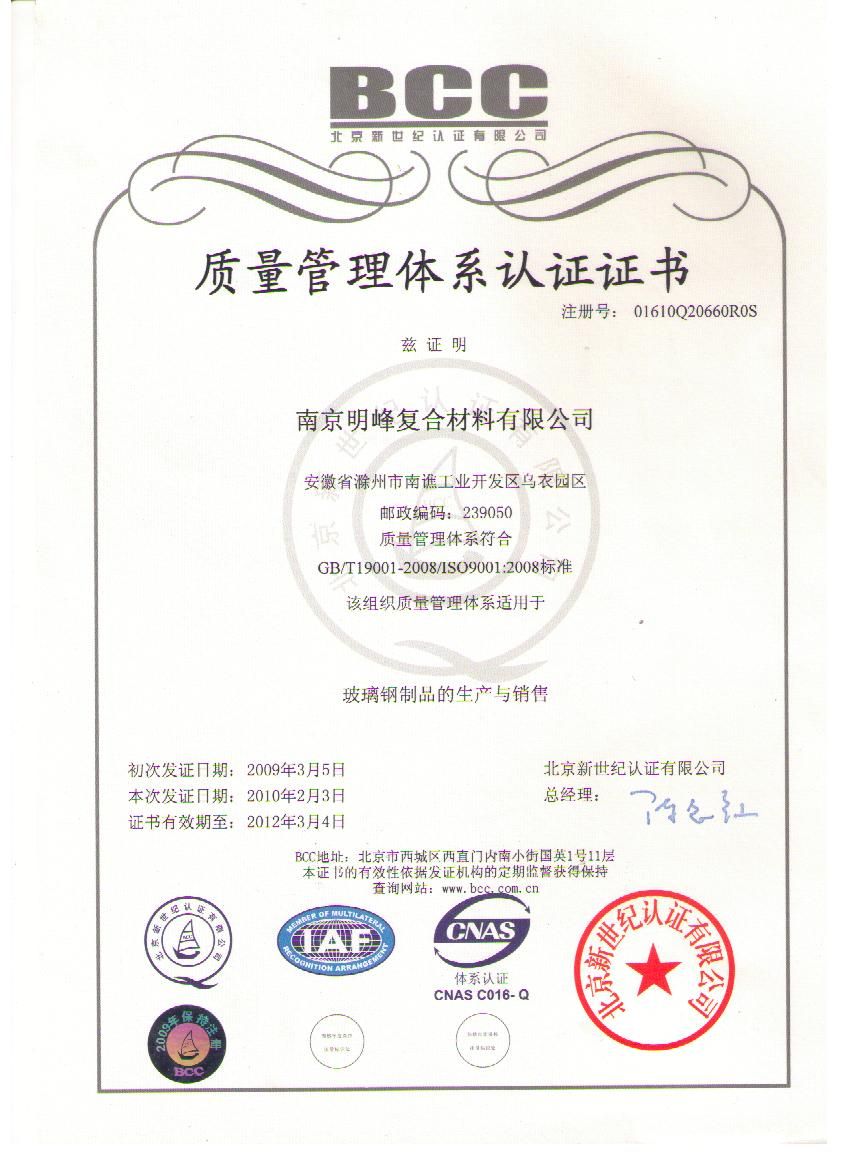 放大图片-9000证书