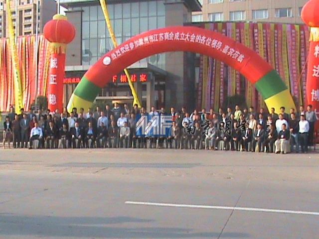 放大图片-滁州江苏商会成立大会