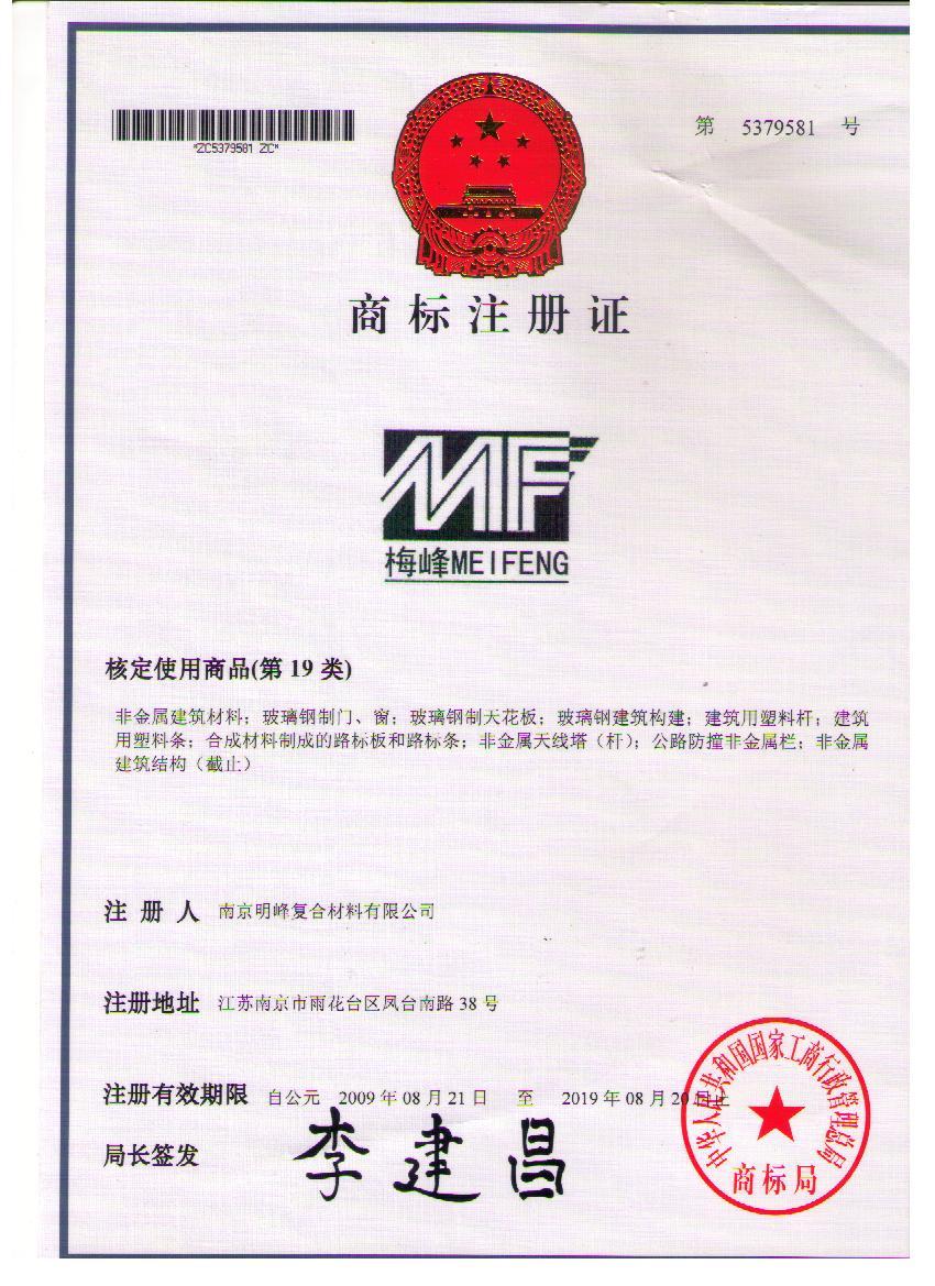 放大图片-梅峰pinnacle平博商标注册证书